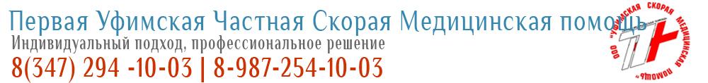 Первая Уфимская Частная Скорая Медицинская помощь 8(347) 294 -10-03 | 8-987-254-10-03